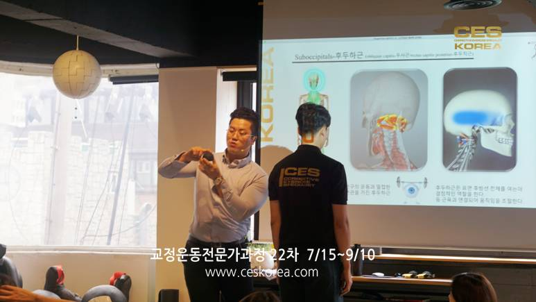 CES KOREA 교정운동전문가과정 22차  (3)