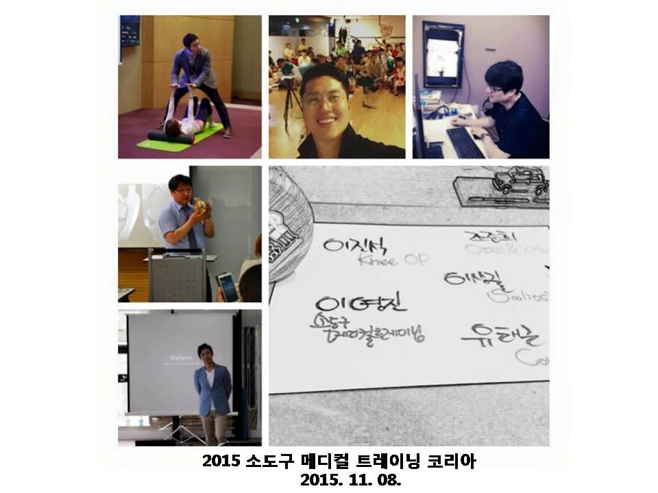 소도구메디컬트레이닝코리아2015 (2).JPG