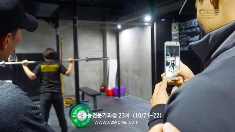 23차 CES KOREA 교정운동전문가과정 (32)