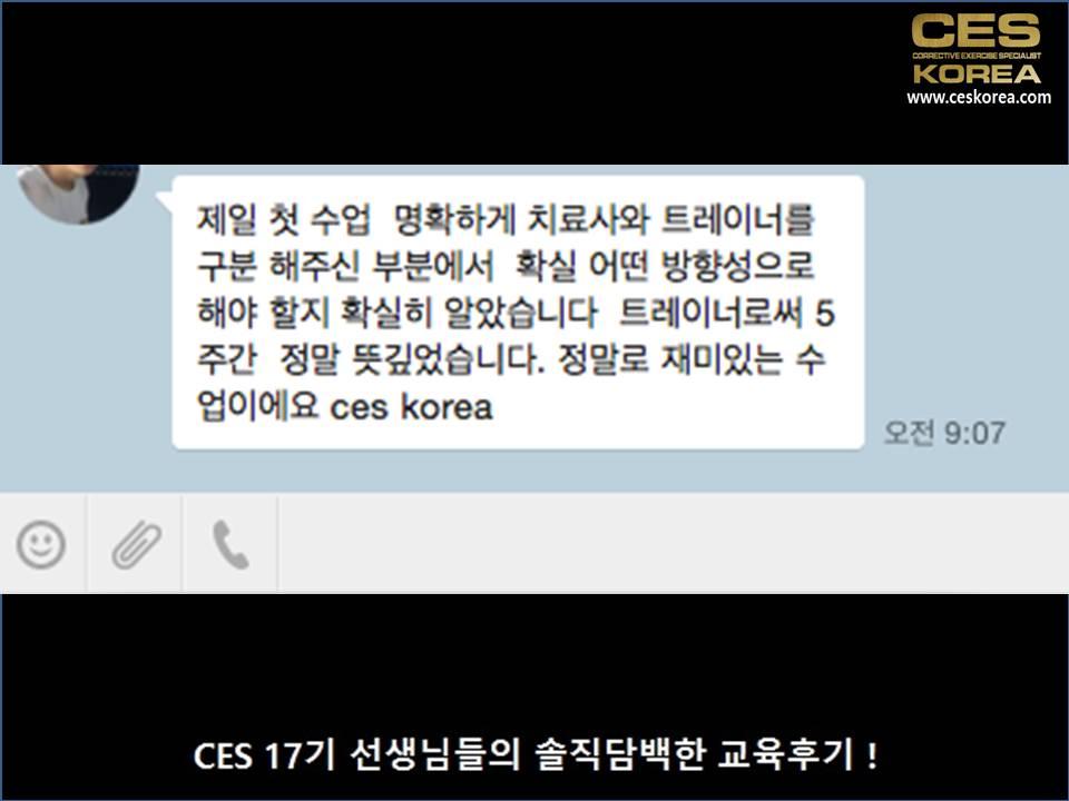 CES KOREA 17기 교정운동 교육후기 (10)