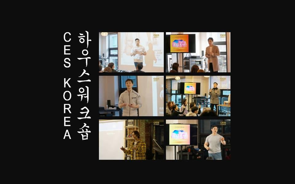 CES KOREA 하우스워크숍 (1)