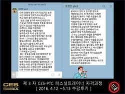 ces ptc 퍼스널트레이너과정 3차 수료식과 후기 (18)