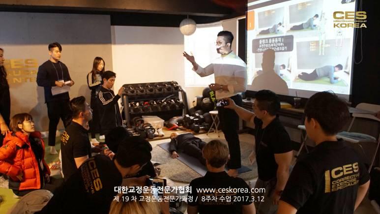 9차 CES교정운동 8주교육사진 (8)