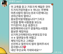 CES KOREA 11기 후기 마예지(1).jpg