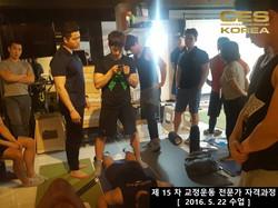 2016 5 22 CES KOREA 교정운동 전문가 자격과정 15차 (10)