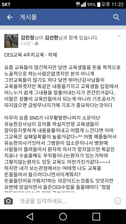 김민정선생님 후기2
