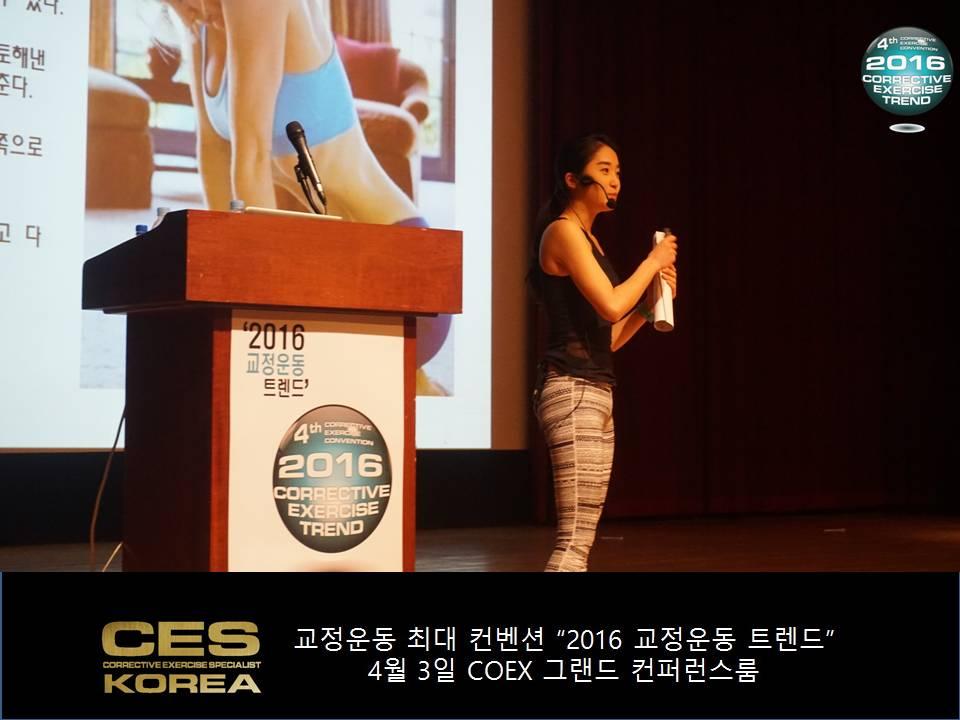 2016 교정운동 트렌드 4회차 컨벤션 in 코엑스 (49)