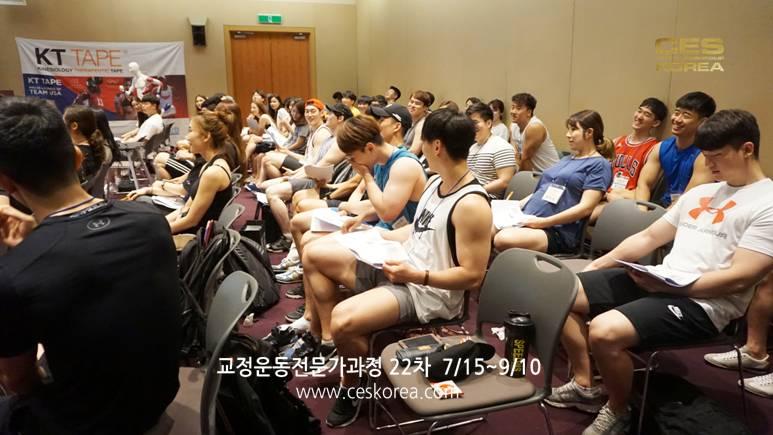 ces korea 교정운동전문가과정 22기 (6)