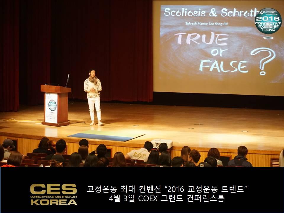 2016 교정운동 트렌드 4회차 컨벤션 in 코엑스 (30)