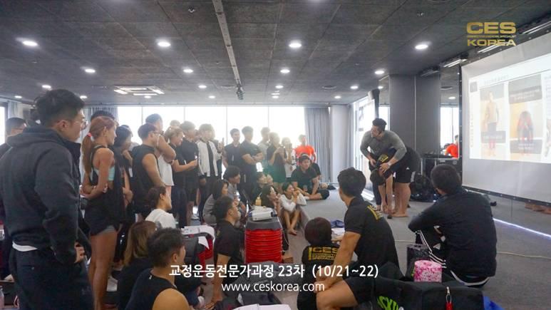 23차 CES KOREA 교정운동전문가과정 (6)