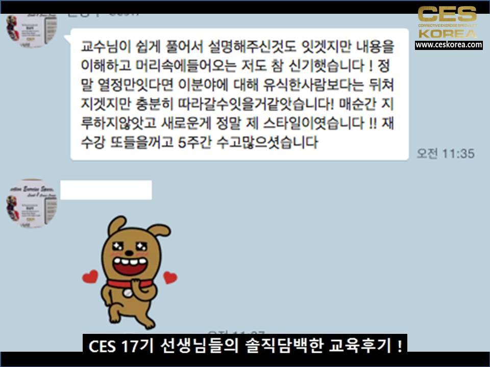 CES KOREA 17기 교정운동 교육후기 (12)