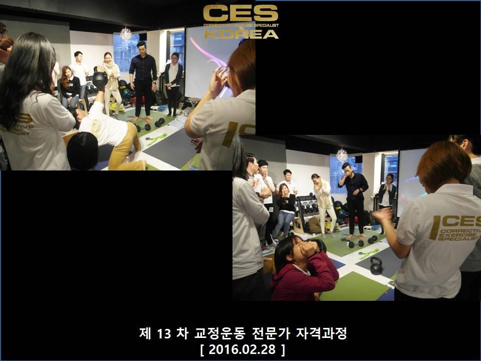 CES KOREA 교정운동전문가과정 13차 수료식 (16).JPG
