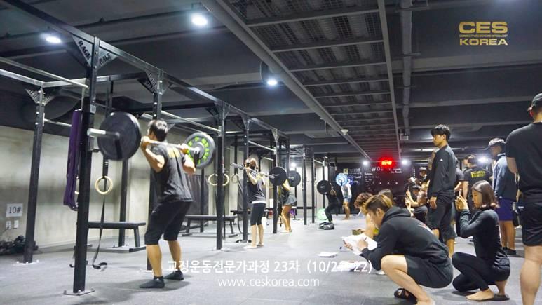 23차 CES KOREA 교정운동전문가과정 (21)