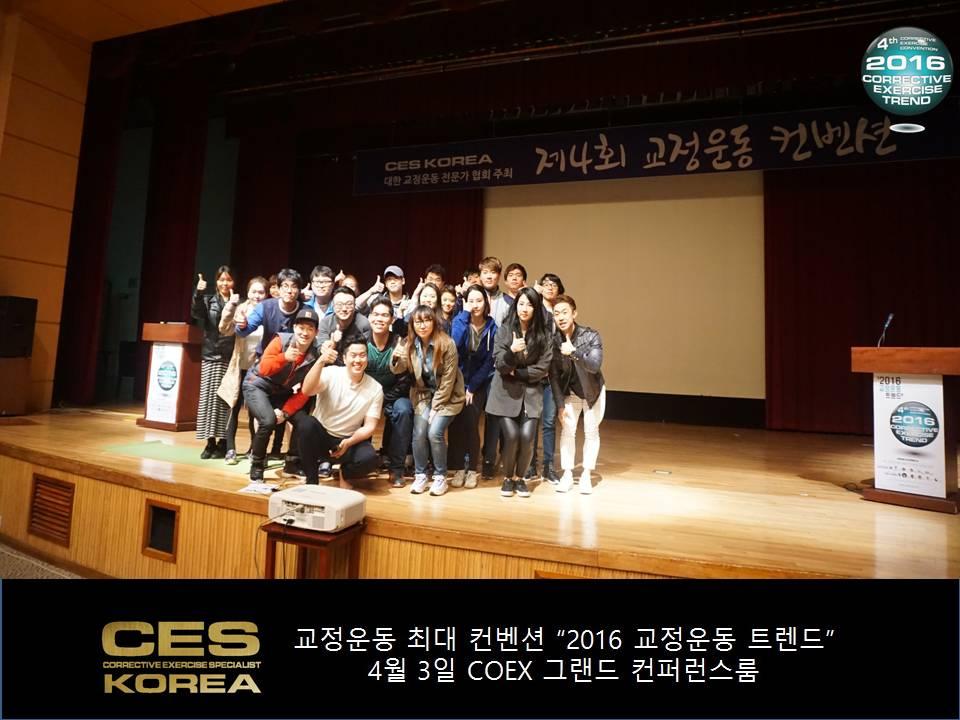 2016 교정운동 트렌드 4회차 컨벤션 in 코엑스 (48)