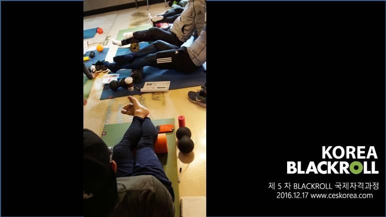5기 블랙롤국제자격과정 12월17일 (23)