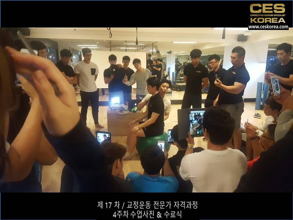 CES KOREA 17차 교정운동 수료식 (31)