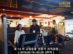 CESKOREA 대한교정운동전문가협회 14기 3주차 수업 (26).JPG