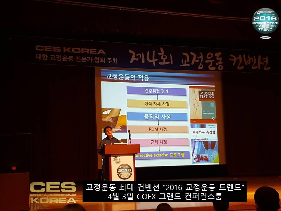 2016 교정운동 트렌드 4회차 컨벤션 in 코엑스 (13)