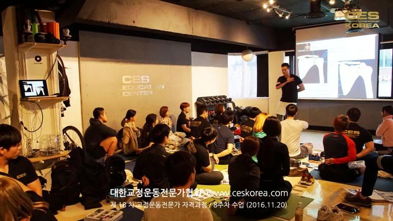 CES KOREA 18기 교정운동 8주차 (12)