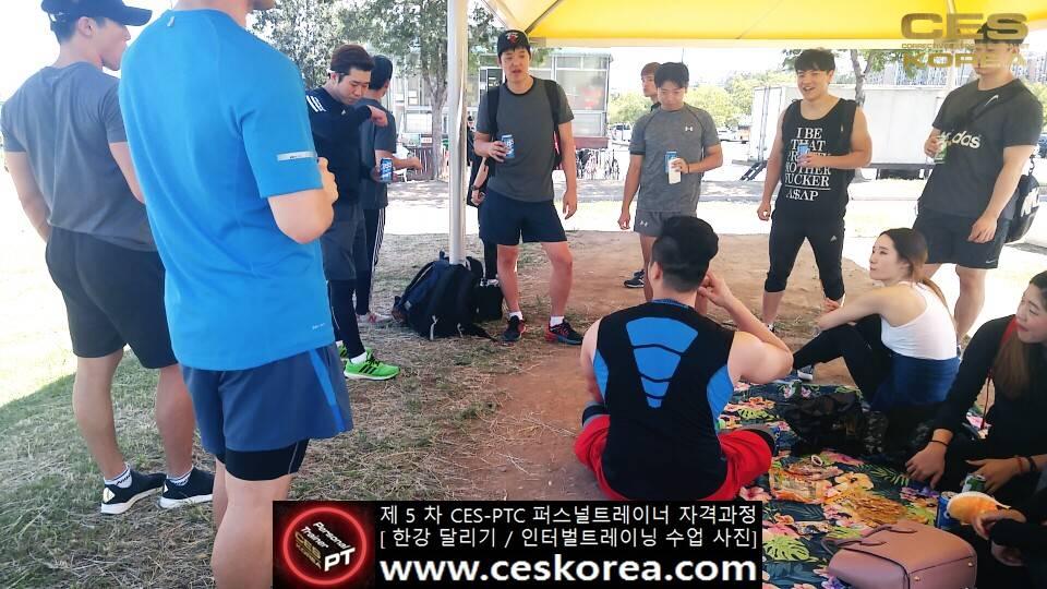 CES KOREA 퍼스널트레이너 과정 5기 한강달리기 (16)