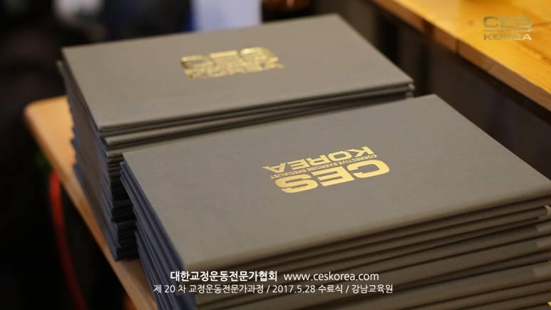 교정운동 CES KOREA (39)