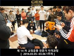ces korea 14차 교정운동전문가 자격과정 (10).JPG