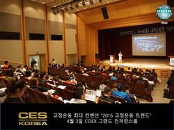 2016 교정운동 트렌드 4회차 컨벤션 in 코엑스 (4)