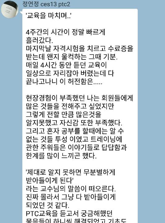 정연정선생님후기1