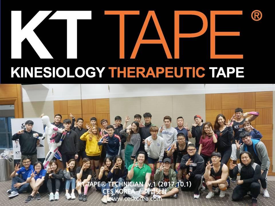 3차 KT TAPE® TECHNICIAN Lv (7)