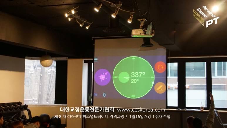 CES KOREA 8차퍼스널트레이너과정 1주차 (1)
