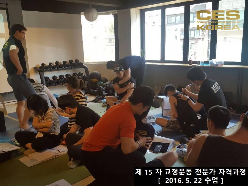 2016 5 22 CES KOREA 교정운동 전문가 자격과정 15차 (6)