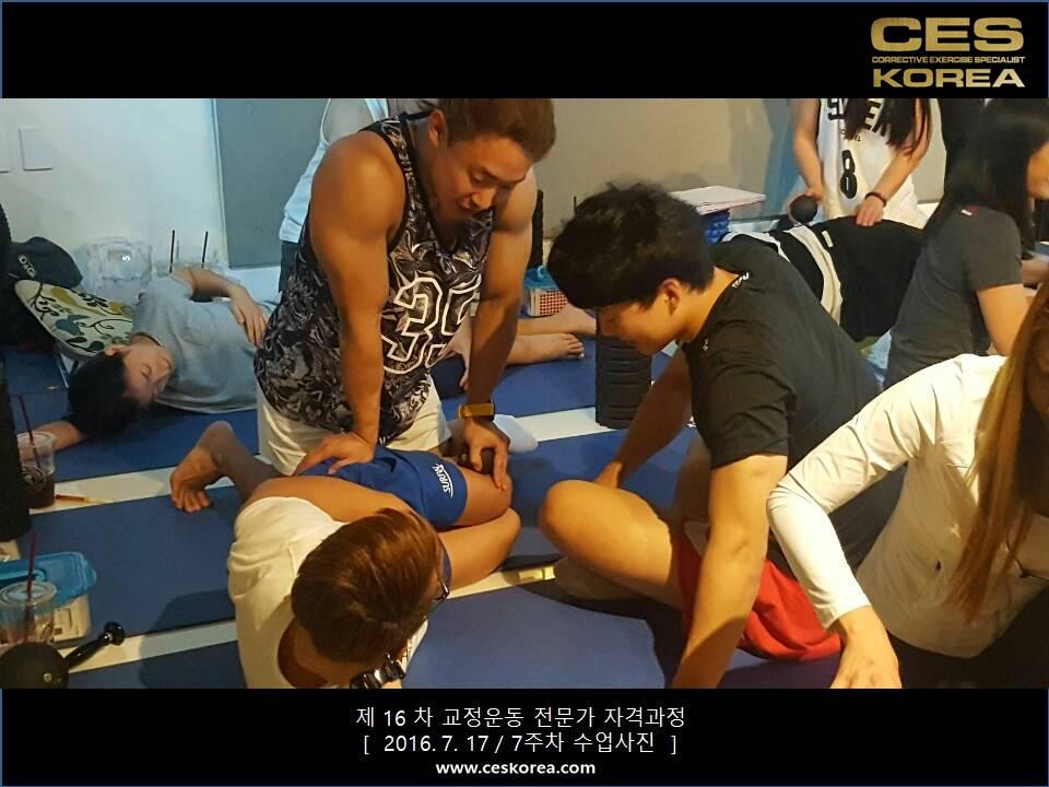 16차 CES KOREA 교정운동전문가 자격과정 7주차 (11)