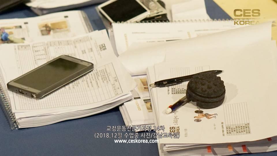 24차 교정운동전문가과정 CES KOREA (24)