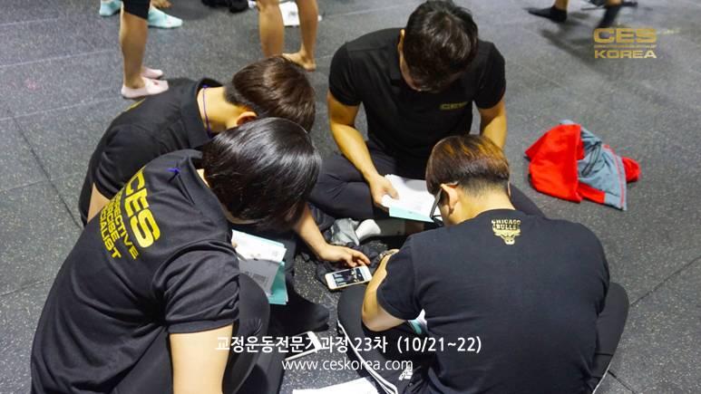 23차 CES KOREA 교정운동전문가과정 (33)