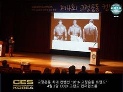 2016 교정운동 트렌드 4회차 컨벤션 in 코엑스 (52)