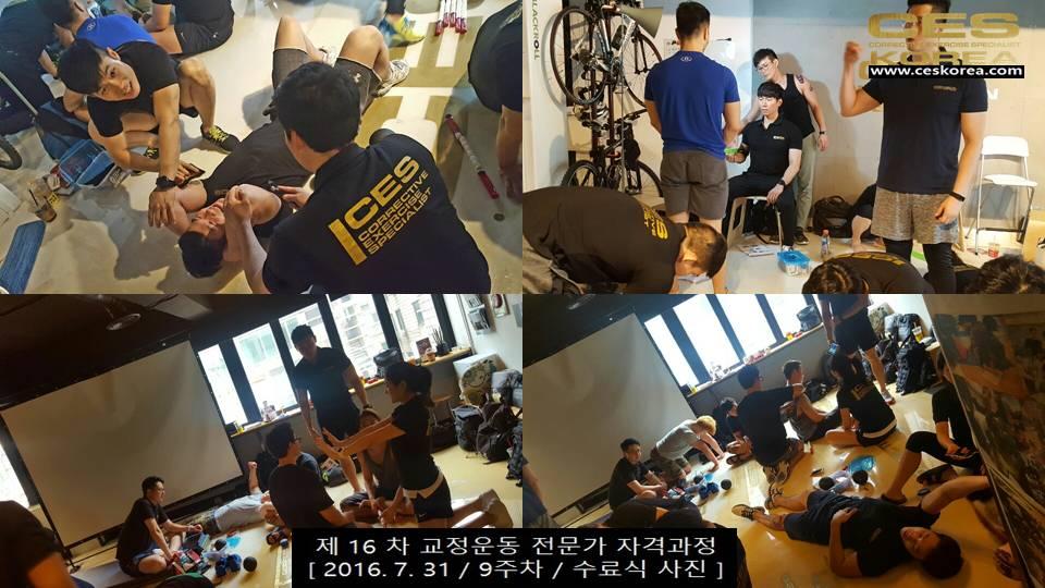 ces korea 16기 교정운동전문가 자격과정 수료식 (14)