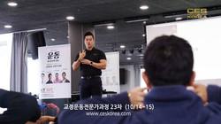 CES23기 교정운동전문가과정 (2)