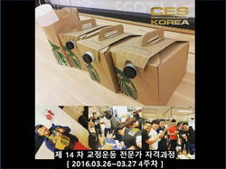 CES KOREA 교정운동 전문가 14기 4주차 (5).JPG