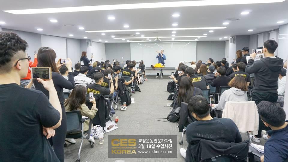 CES KOREA 25차 교정운동전문가과정 (6)