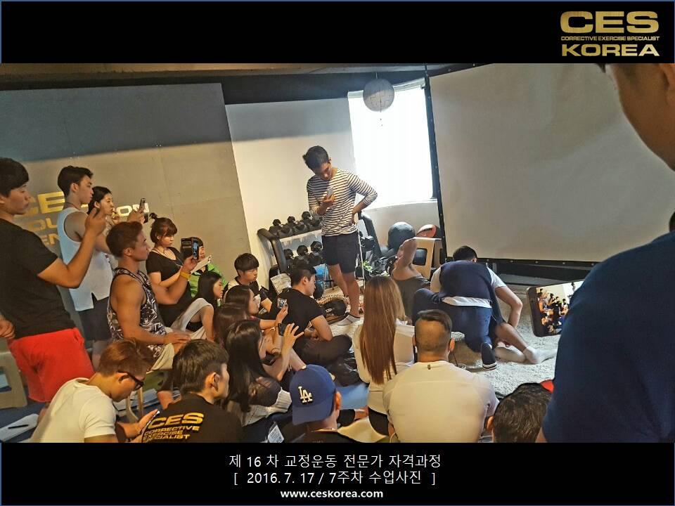 16차 CES KOREA 교정운동전문가 자격과정 7주차 (24)