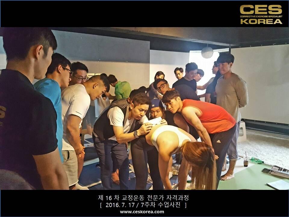 16차 CES KOREA 교정운동전문가 자격과정 7주차 (29)