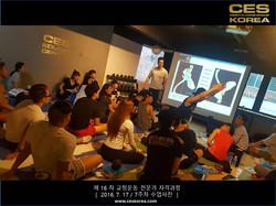 16차 CES KOREA 교정운동전문가 자격과정 7주차 (6)