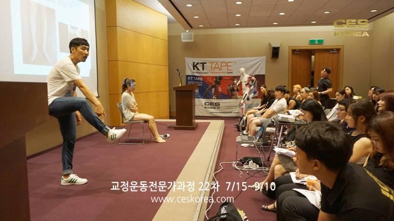 ces korea 교정운동전문가과정 22기 (12)