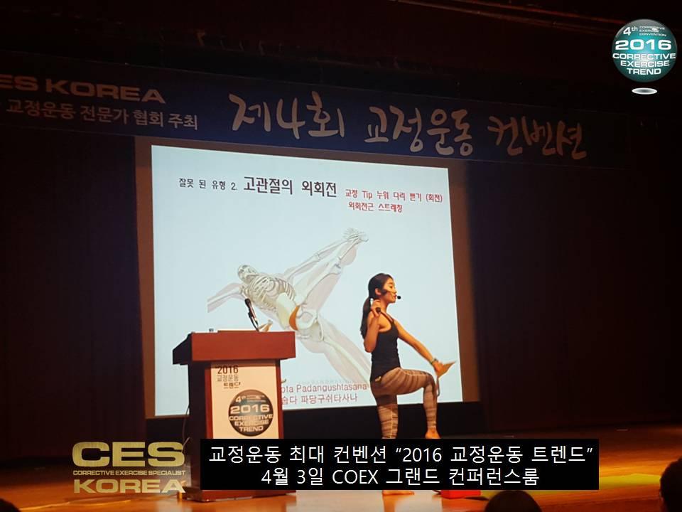 2016 교정운동 트렌드 4회차 컨벤션 in 코엑스 (12)