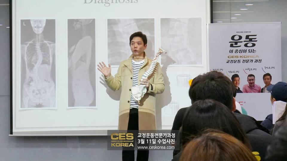 CES KOREA 교정운동전문가과정 3월11일 (2)