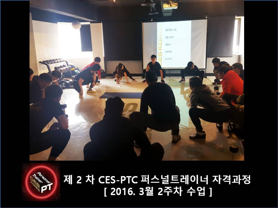 CESKOREA PTC 퍼스널트레이너 과정 2기 2주차 (22).JPG