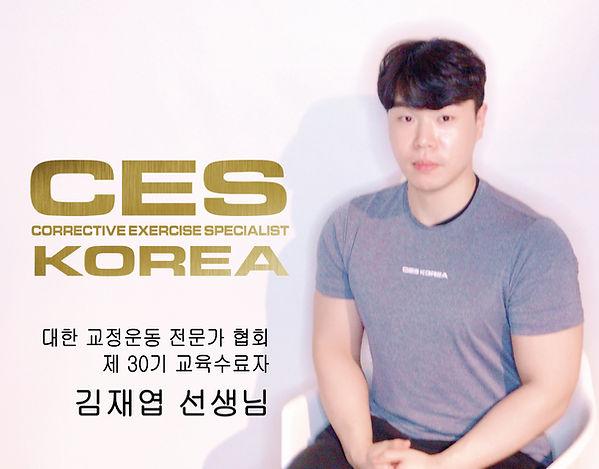 39번째-김재엽선생님.jpg
