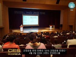 2016 교정운동 트렌드 4회차 컨벤션 in 코엑스 (7)