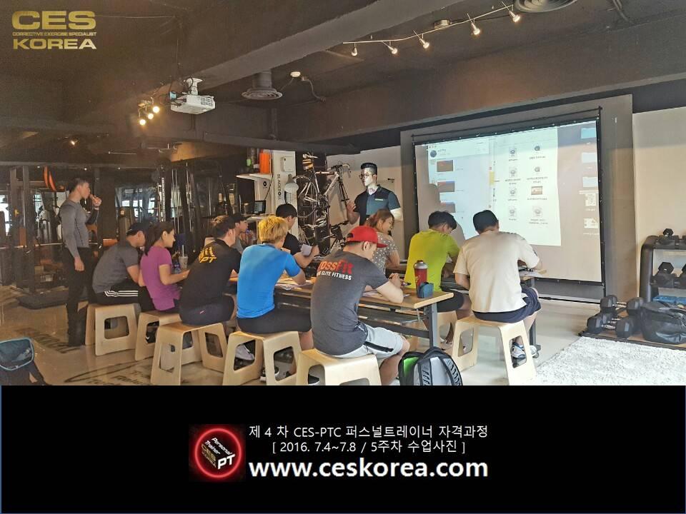 CES-PTC 퍼스널트레이너 자격과정 4기 5주차 (2)