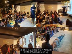 18차 CES KOREA 교정운동전문가 과정 3주차 (2)